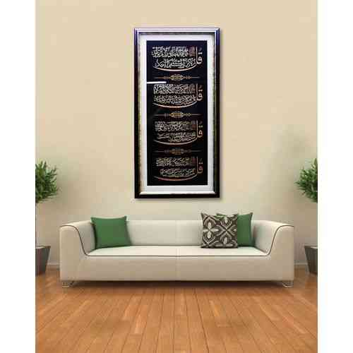 Calligraphic Art Frame With Fine Wood 16x32 Inches- Chaar Qul
