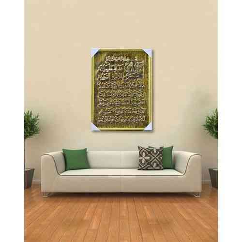 "Al-Hamd Embossed Art Frame - 16x12"" - Golden"