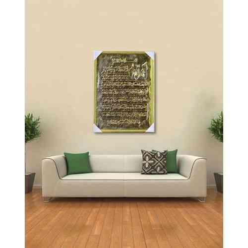 "Calligraphic Art Embossed Art Frame - 16x12"" - Golden"