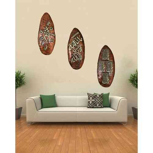 Beautiful Pack Of 3 Gold Embossed Bronze Art Pieces Wall Frame Wall Art - Loh E Quraani Chaar Qul Mashaallah