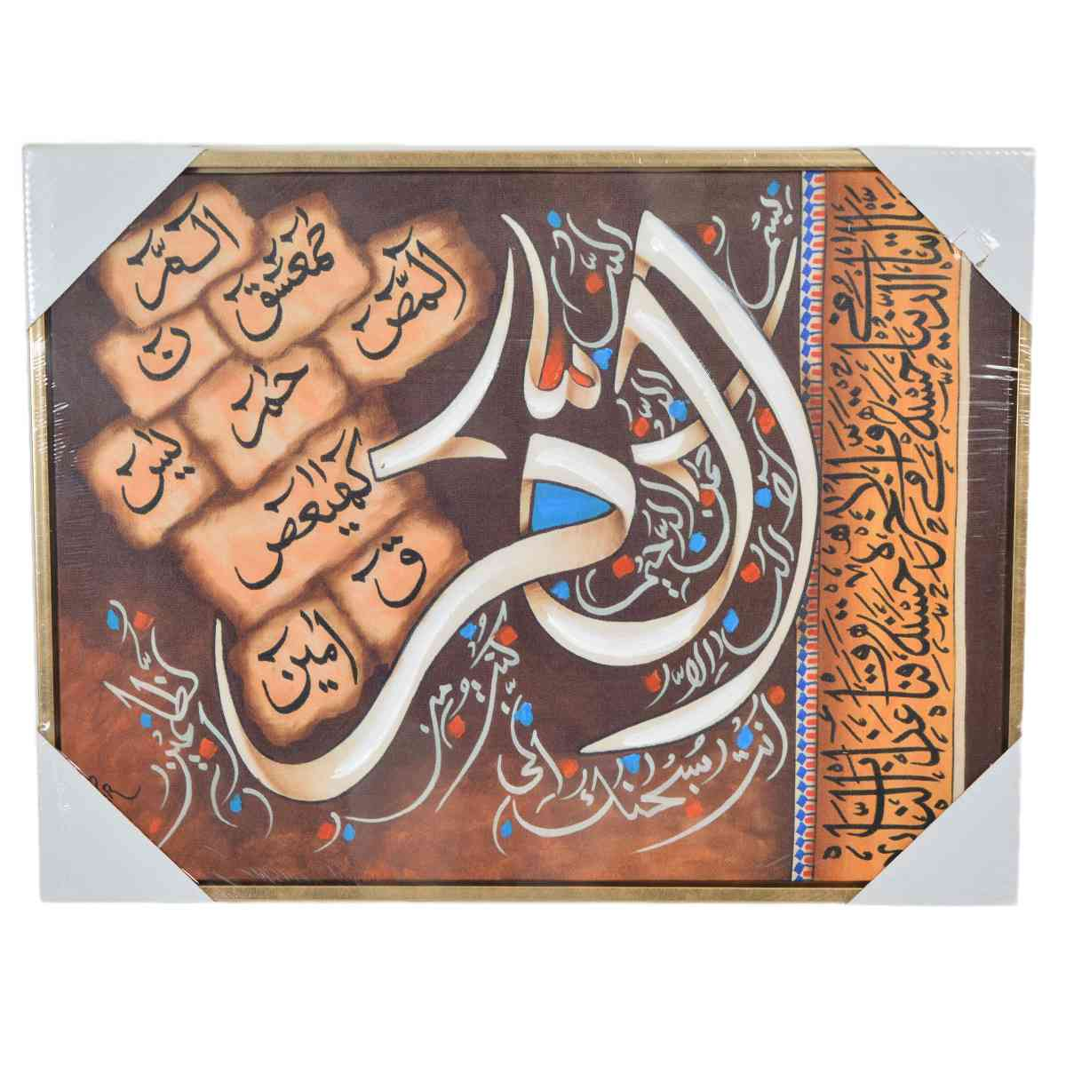 Canvas Oil Calligraphy Golden Border Frame For Home Decoration (Width 24 Inch x Height 18 Inch x Depth 1 Inch)