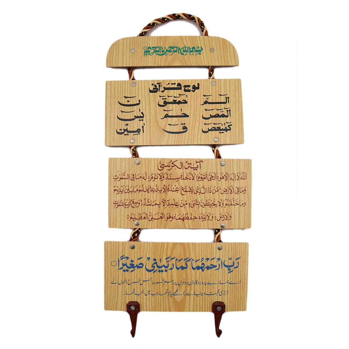 Calligraphic Wooden Hanging Piece for Room Decoration (Width 8 Inch x Height 17 Inch)